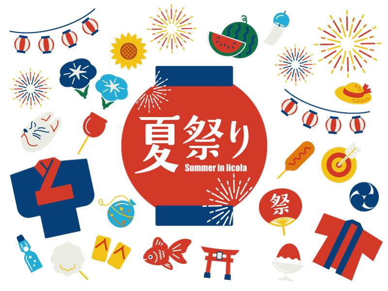 8/28(土)8/29(日)リコラ夏祭りを開催いたします!