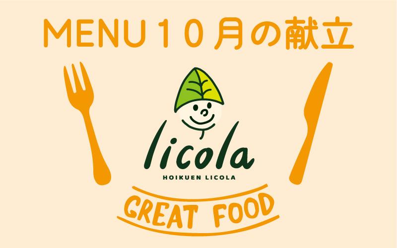 10月の献立表|大阪の企業主導型保育園リコラ
